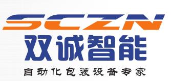 深圳双诚智能包装设备有限公司