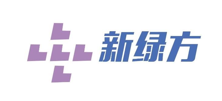 湖南新绿方药业有限公司