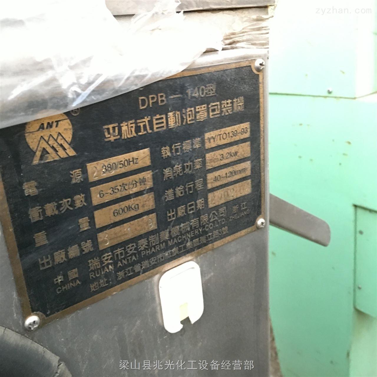 二手DPB-140型平板式自动泡罩包装机出售