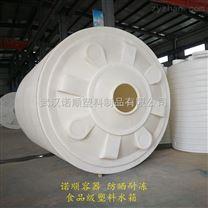 淮南20吨氢氧化钾塑料储罐 塑胶水箱