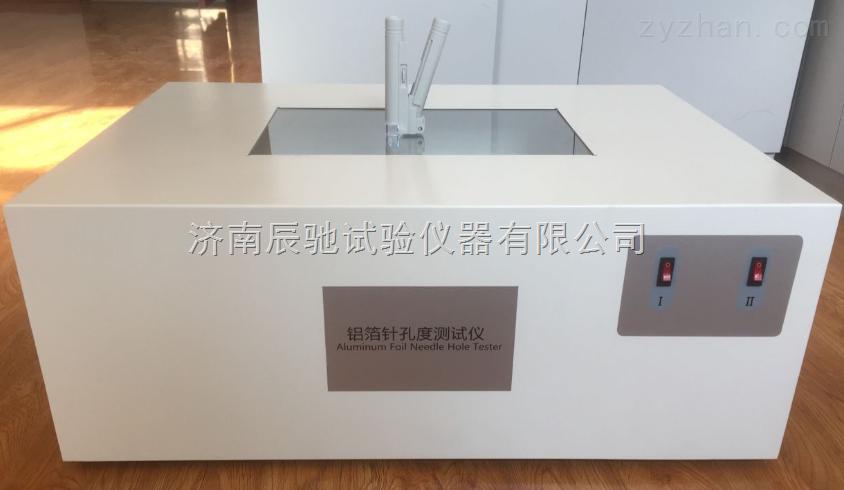 北京 药用铝箔针孔度检测仪