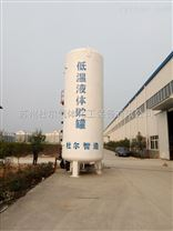 LNG低温储罐真空液体储罐