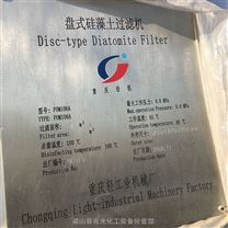 二手17平方不锈钢盘式硅藻土过滤器出售