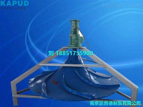 双曲面搅拌机 叶轮曲面构造原理
