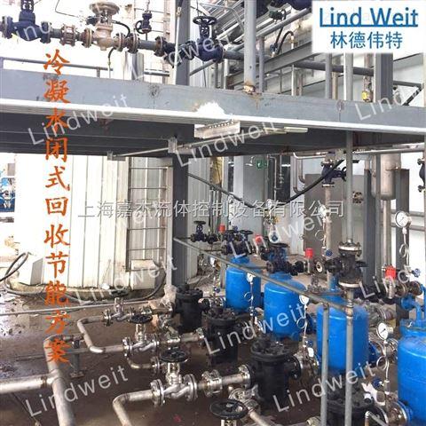 林德伟特节能型蒸汽凝结水回收装置