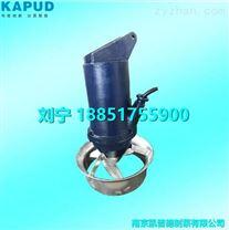 高速混合潛水攪拌機0.37kw-7.5kw