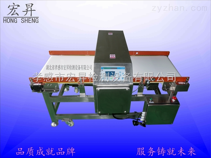 HS100A-B-厂家直供酱菜类产品专用金属检测设备