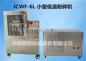 JCWF-6A-小型低温实验室专用粉碎机