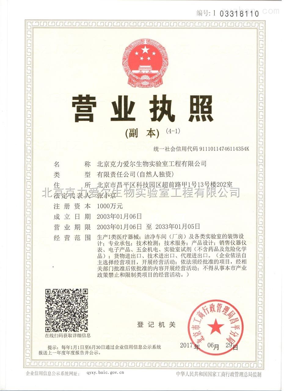 北京克力愛爾生物實驗室工程有限公司