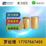 匹可硫酸钠原料厂家丨价格