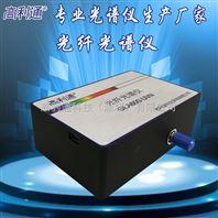 高利通可见光光纤光谱仪厂家供应商