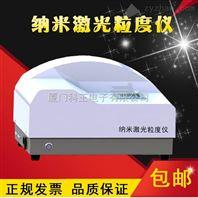 金属陶瓷纳米粉体粒度分析仪