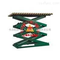 上海剪叉式固定液压升降台供应