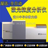煤粉顆粒粒度測試儀KW510-H