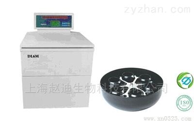 医用DL6M大容量冷冻离心机
