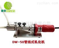 DW-50实验室卧式乳化机 管线式高剪切均质机