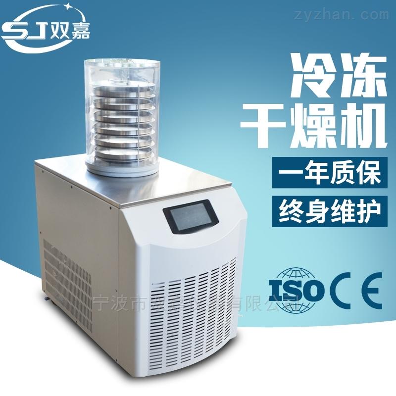浙江水果冻干机