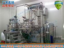 小型精油提炼设备