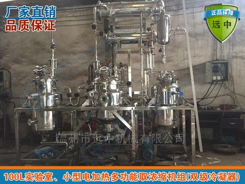 小型精油提炼设备厂家