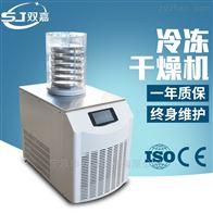 SJIA-18N-50A水果凍干機