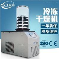 小型真空冷冻干燥机