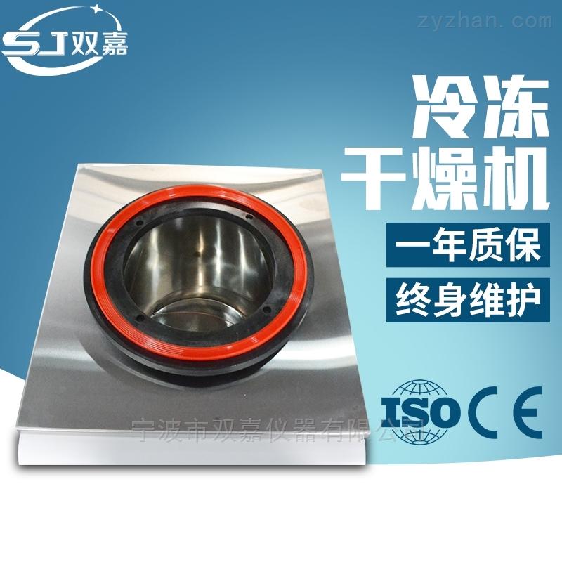 立式冷冻干燥机