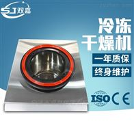 SJIA-12N-50B立式冷凍干燥機