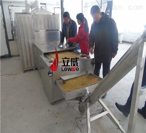 立威微波五谷杂粮熟化设备