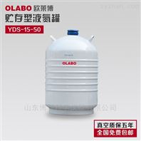 欧莱博,10L液氮罐,产品质优价廉,YDZ-15