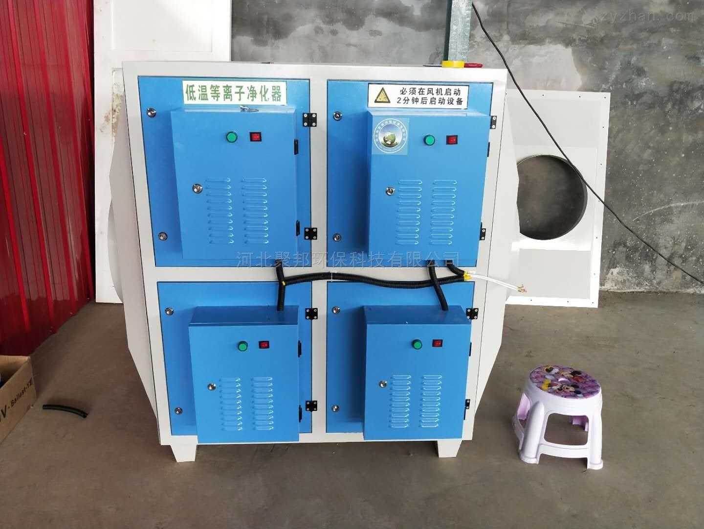 低温等离子烟雾净化器工业烟尘废气处理设备