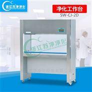 双人单面(垂直送风)净化工作台SW-CJ-2D