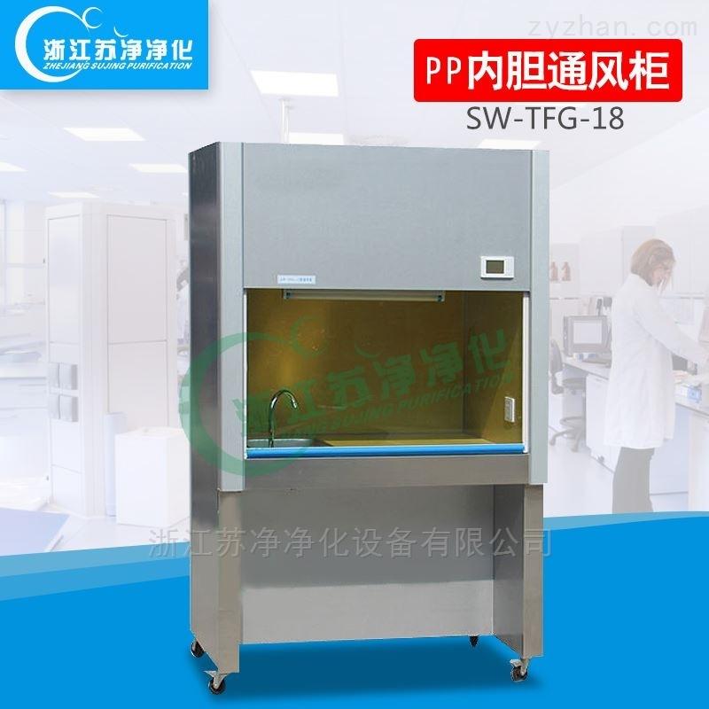 实验室通风柜SW-TFG-18 通风橱