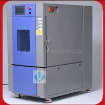 小型容積恒溫恒濕試驗箱SMC-150PF