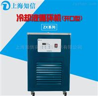 上海知信冷却液实验室冷水机ZX-LSJ-5D