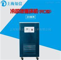 上海知信冷却液实验室循环机 ZX-LSJ-30D