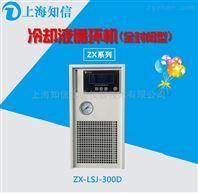 上海知信ZX-LSJ-300冷却液低温循环机