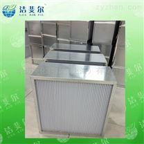 上海有隔板耐高温高效过滤器