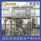 多功能热回流提取浓缩设备生产厂家