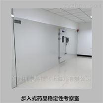 上海步入式恒溫恒濕試驗室