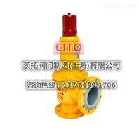 化工厂腐蚀性介质专用A42F46-16C衬氟安全阀
