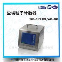 Y09-310LCD尘埃粒子计数器价格