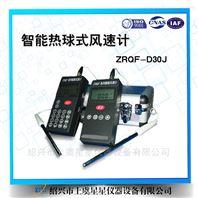 ZRQF-F30J便捷式風速儀手持式