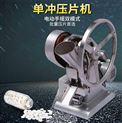 小型药片压片机-中药压片设备厂家直销