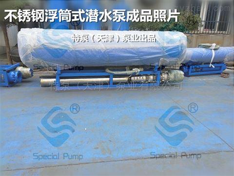 300QJF浮筒式潜水泵