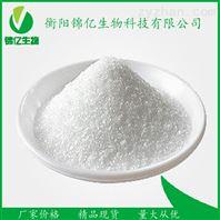 水楊酸苯酯原料藥/抗菌劑118-55-8