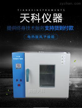 箱式干燥箱,恒温烘干箱,水分测定仪器