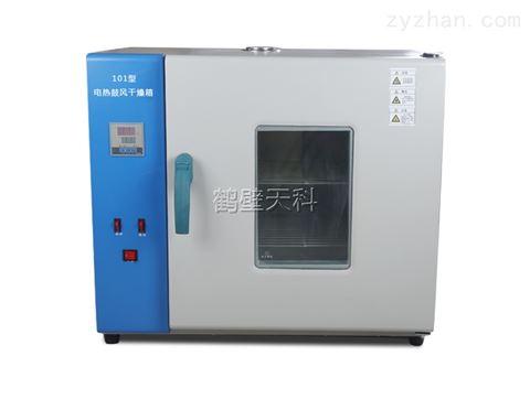 电热鼓风干燥箱,烘干箱,煤炭化验设备