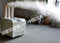 利川加湿机,工业车间大功率超声波加湿器