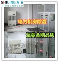 配電室、配電房除濕機,電力機房抽濕器