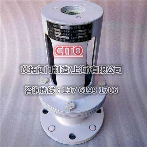 上海碳钢活塞式QHF-100矿用释压阀